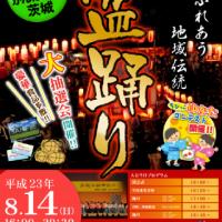 盆踊り大会ポスター-H23