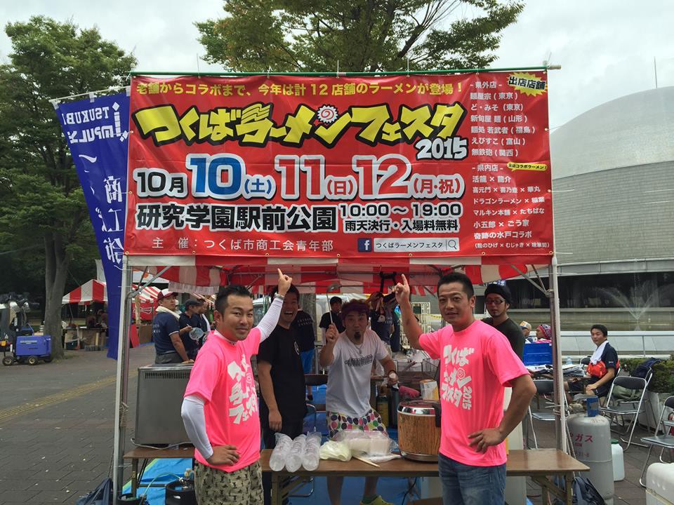 201508_maturitsukuba