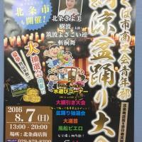 盆踊り大会ポスター-H28