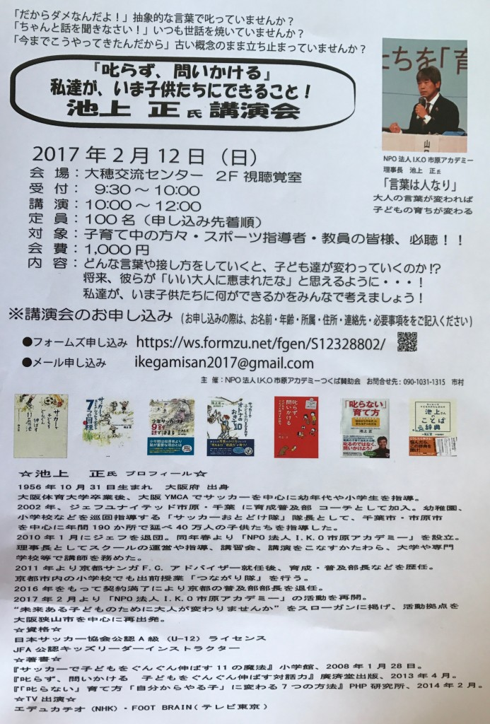 tirashi_20170126